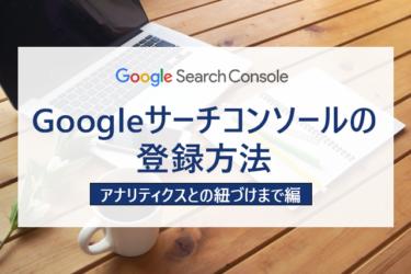 【超初心者向け】Google Search Console(グーグルサーチコンソール)の登録方法