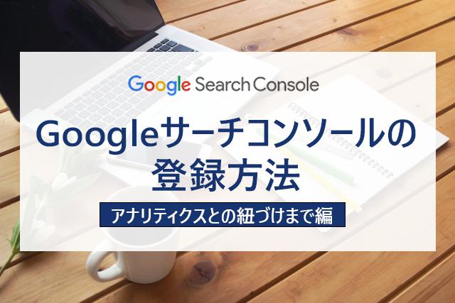 Googleサーチコンソールの 登録方法