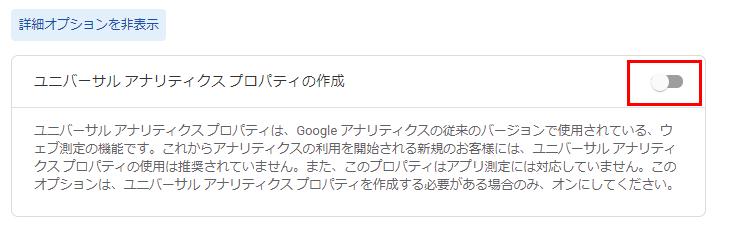 【超初心者向け】Google Analytics(グーグルアナリティクス)の設置方法