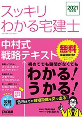スッキリわかる宅建士 中村式戦略テキスト 2021年度 (スッキリわかるシリーズ)