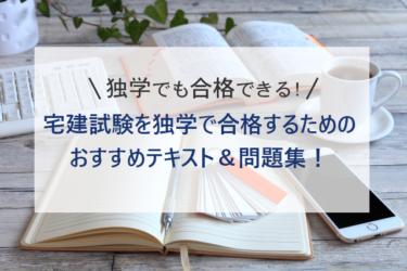 【独学合格】人気の宅建試験を独学で勉強して合格するための厳選テキスト&問題集!!