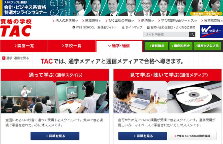 宅地建物取引士の通信講座・WEB講座の厳選おススメ!!TAC