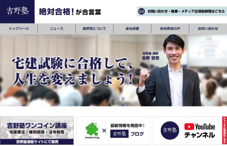 宅地建物取引士の通信講座・WEB講座の厳選おススメ!!吉野塾