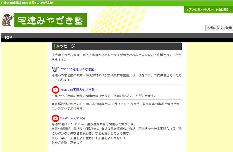 宅地建物取引士の通信講座・WEB講座の厳選おススメ!!みやざき塾