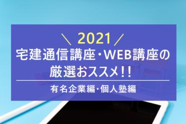 【2021】宅建通信講座・WEB講座の厳選おススメ!