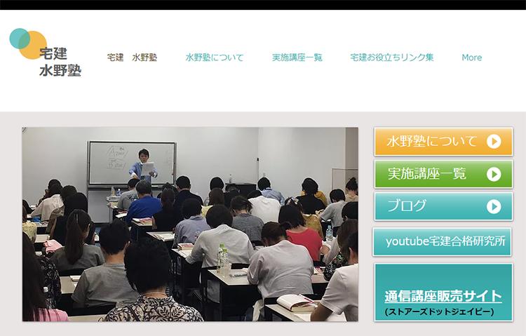 宅地建物取引士の通信講座・WEB講座の厳選おススメ!!水野塾