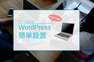 初心者でも簡単!WordPressブログの始め方【10分で設置完了!】