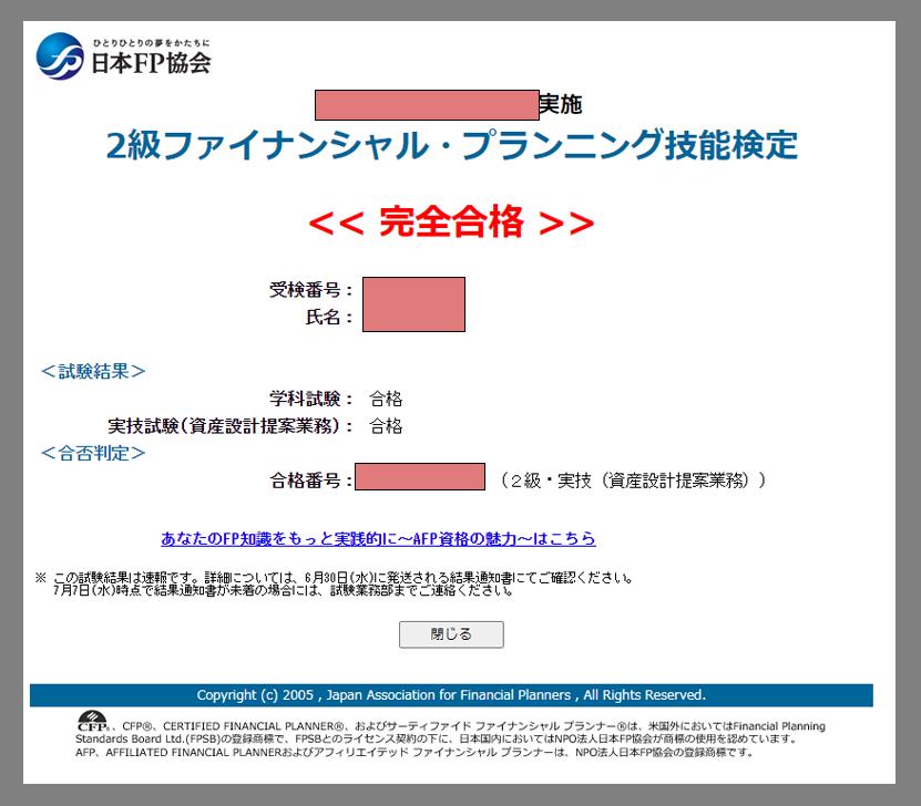 日本FP協会 合格画面 完全合格 一部合格