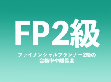 FP2級試験の合格率や難易度は?勉強方法や需要について解説します!
