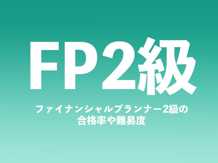 FP2級 ファイナンシャルプランナー2級の合格率や難易度