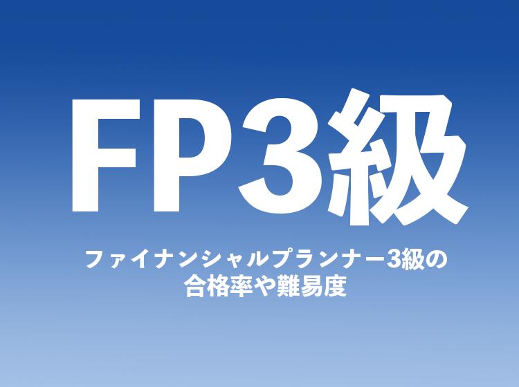 FP3級試験の合格率や難易度は?税金や社会保険について最低限身に着けておきたいお金の基礎知識!