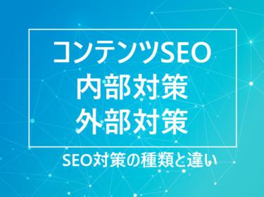 【SEO対策の基礎】SEO対策の種類と違いを解説!