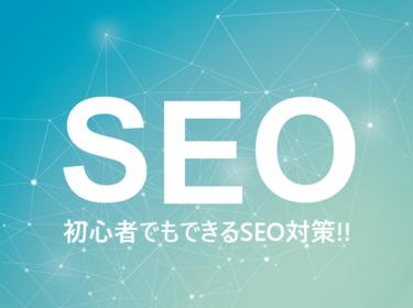 SEOとは?初心者でもできるSEO対策で上位表示を狙う方法!