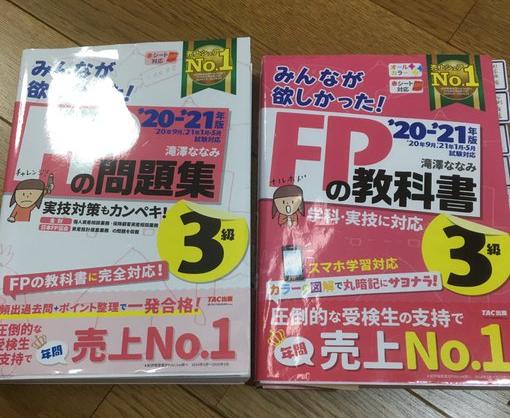 FP3級 テキスト FPの教科書 みんなが欲しかった みんほし
