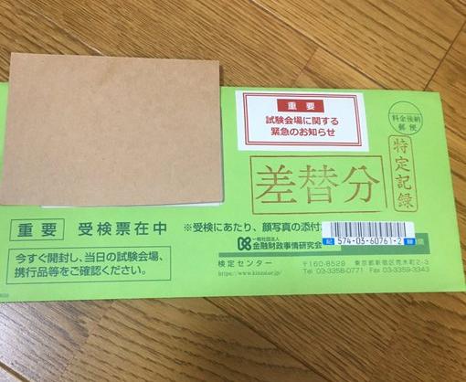FP3級 受験票 会場変更 差し替え通知書