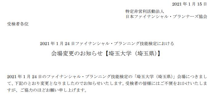 FP3級試験 会場変更