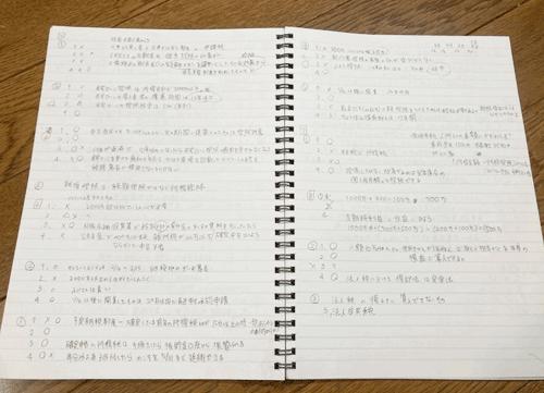 理由付けノート 資格試験勉強