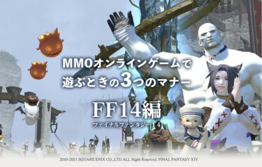MMOオンラインゲームで遊ぶときの3つのマナー FF14編