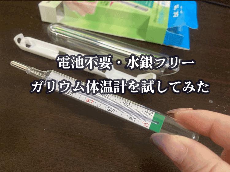 電池不要・水銀フリー ガリウム体温計を試してみた
