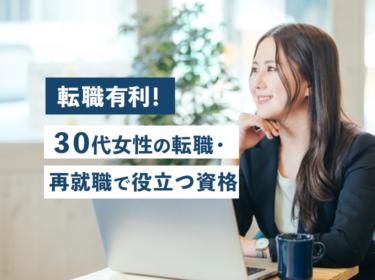 【転職有利!】30代女性の転職・再就職で役立つ資格