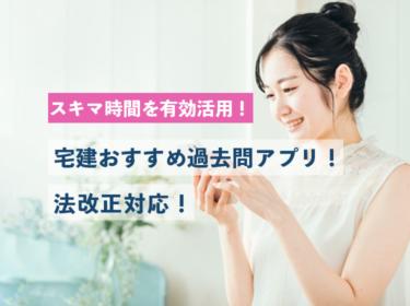 【スキマ時間を有効活用!】宅建の2021おすすめ過去問アプリ!法改正対応!