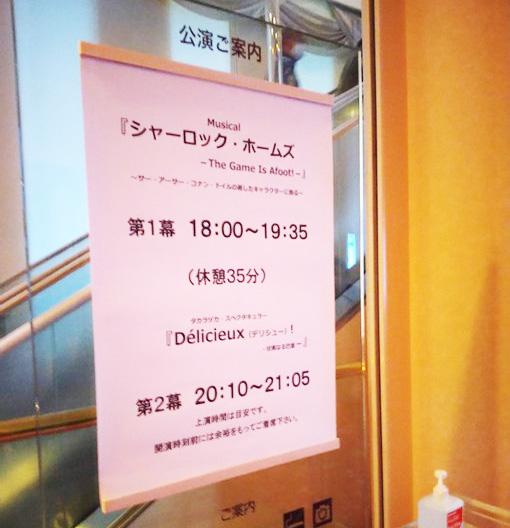 宝塚 セトリ シャーロック・ホームズ