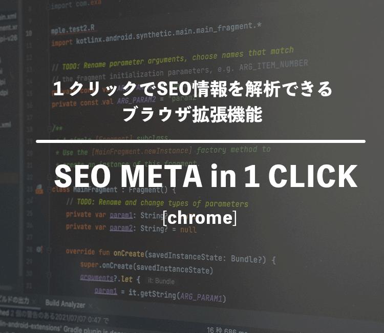 1クリックでSEO情報を解析できるブラウザ拡張機能|SEO META in 1 CLICK